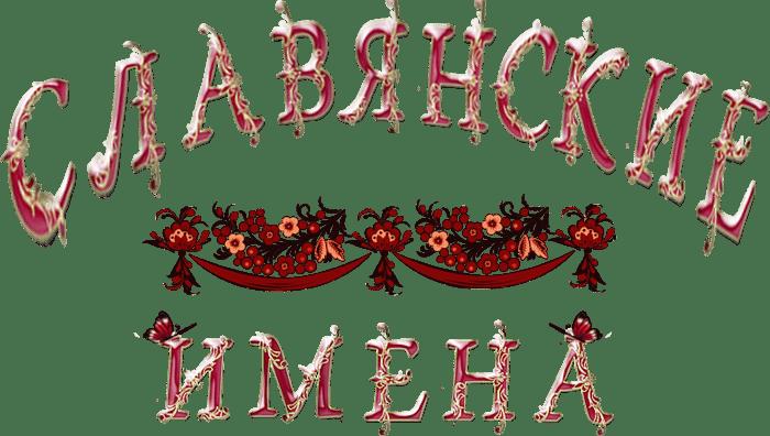 Славянские мужские имена история и значения