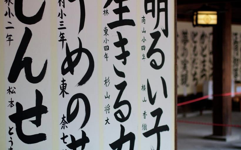 Тайны и загадки японских мужских имен