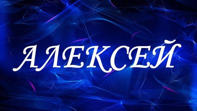 Значение мужского имени Алексей