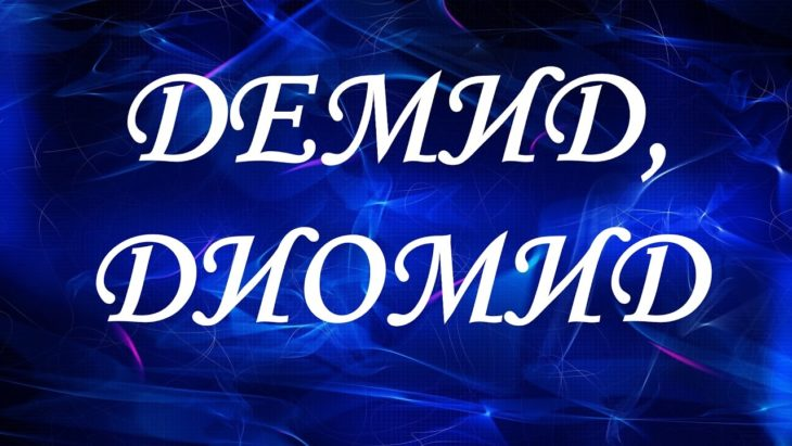 Значение мужского имени Демид