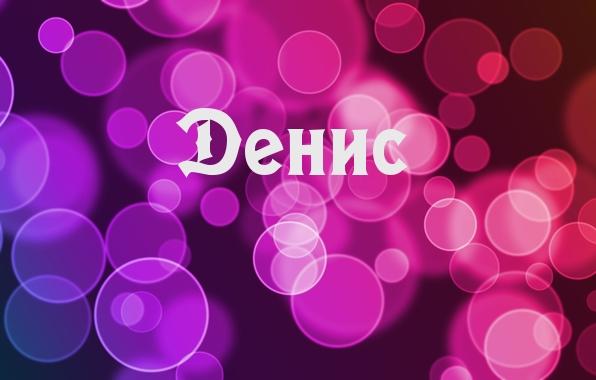 Значение мужского имени Денис