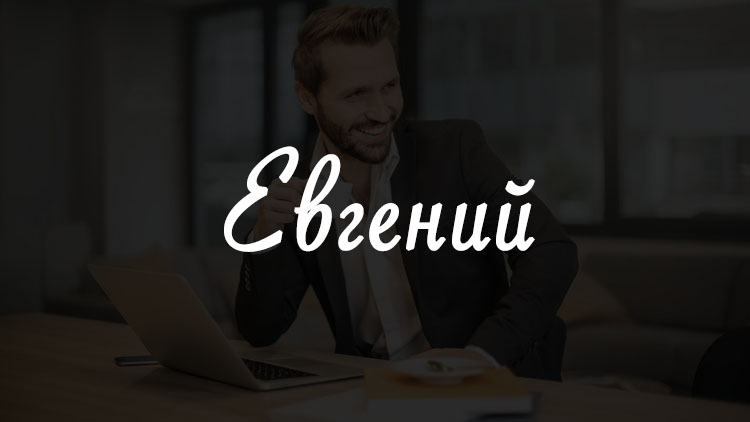 Значение мужского имени Евгений
