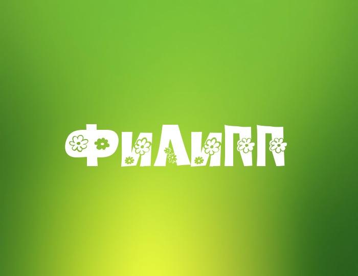 Значение мужского имени Филипп