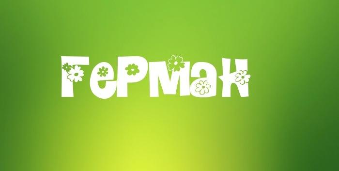 Значение мужского имени Герман