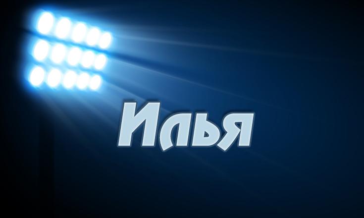 Значение мужского имени Илья