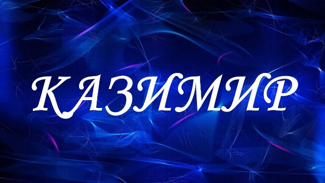 Значение мужского имени Казимир