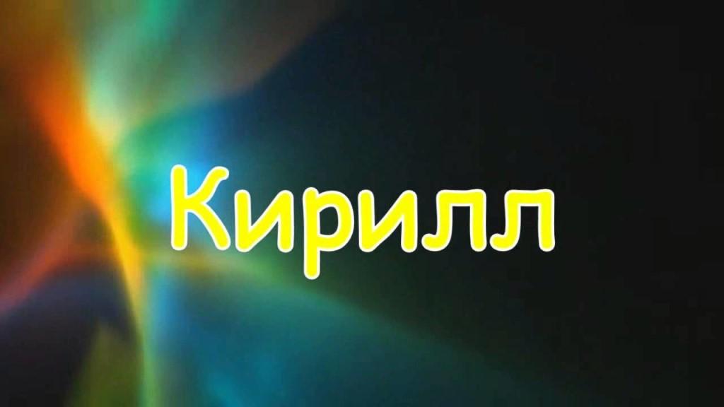 Значение мужского имени Кирилл