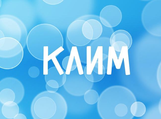 Значение мужского имени Клим