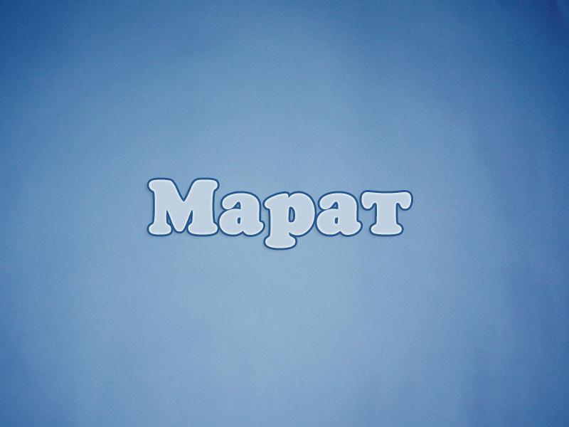 Значение мужского имени Марат
