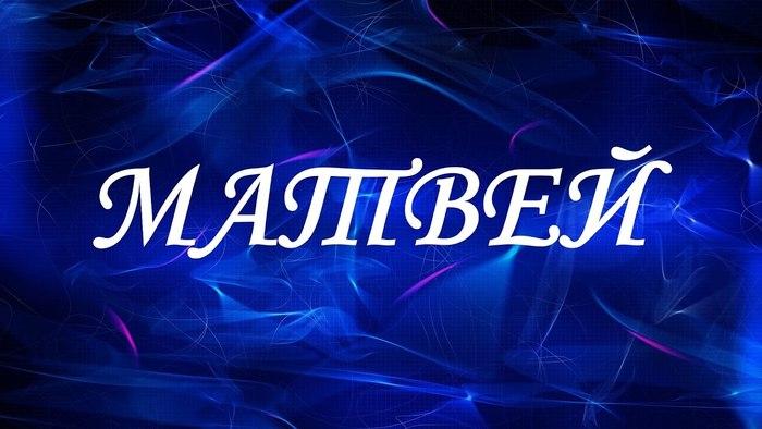 Значение мужского имени Матвей