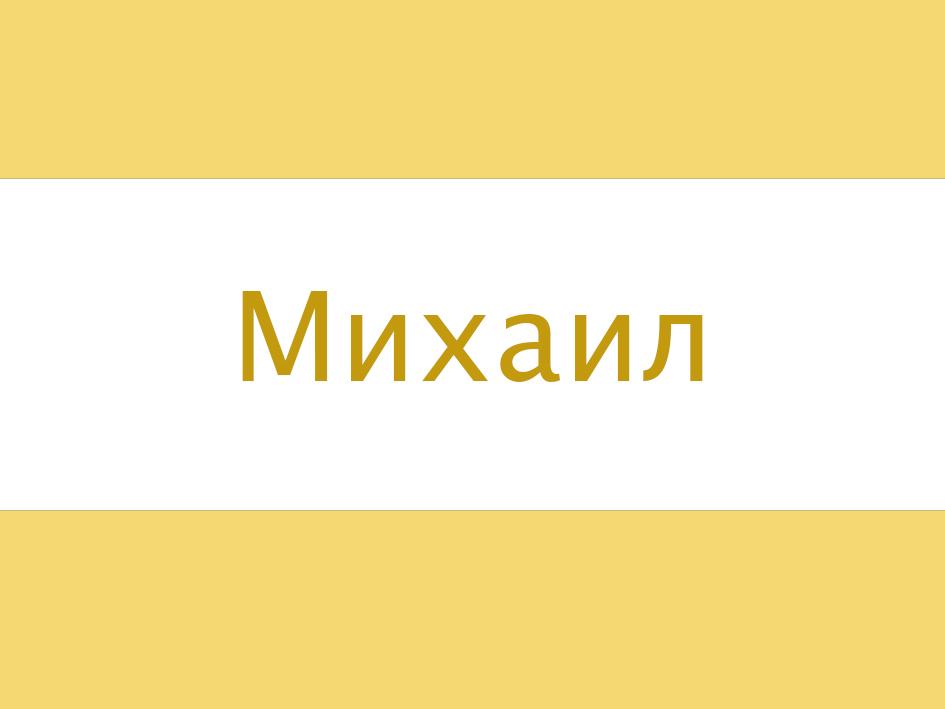 Значение мужского имени Михаил