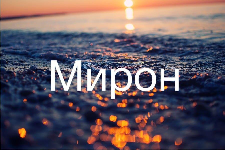 Значение мужского имени Мирон