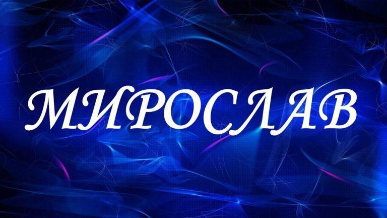 Значение мужского имени Мирослав