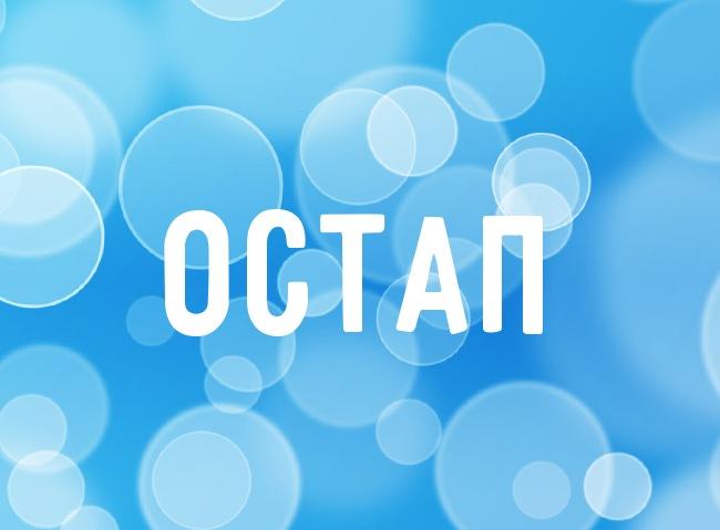 Значение мужского имени Остап