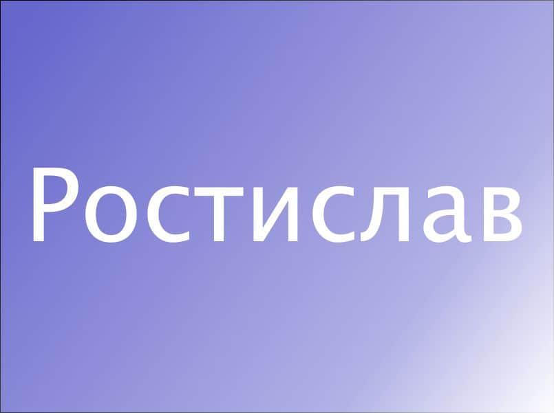 Значение мужского имени Ростислав