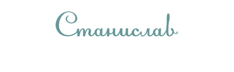 Значение мужского имени Станислав