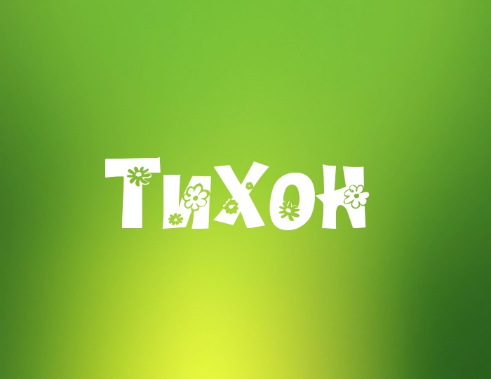 Значение мужского имени Тихон