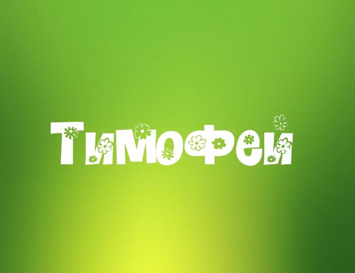 Значение мужского имени Тимофей