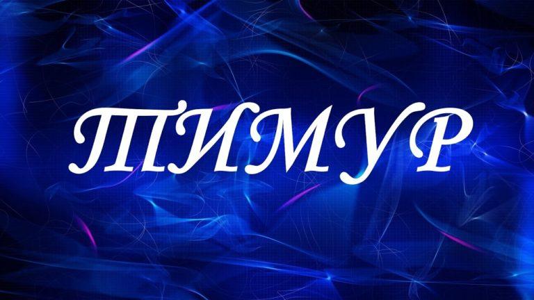 Значение мужского имени Тимур