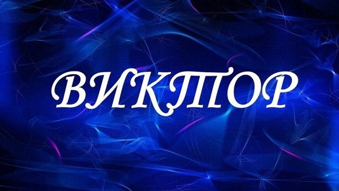 Значение мужского имени Виктор