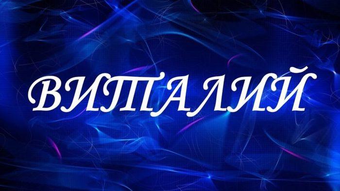 Значение мужского имени Виталий