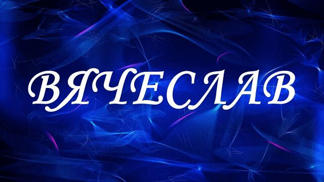 Значение мужского имени Вячеслав