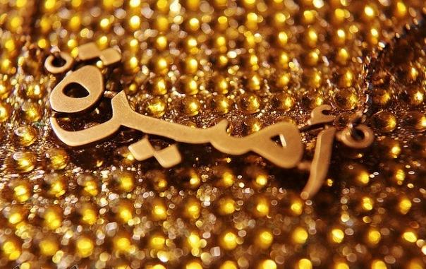 арабские мужские имена