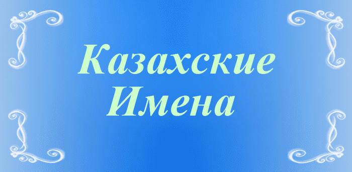 Казахские имена для мужчин история, специфика и значения