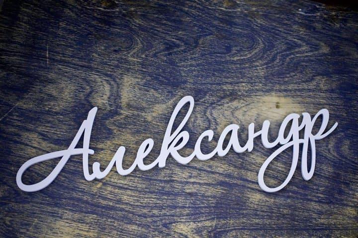 Значение мужского имени Александр