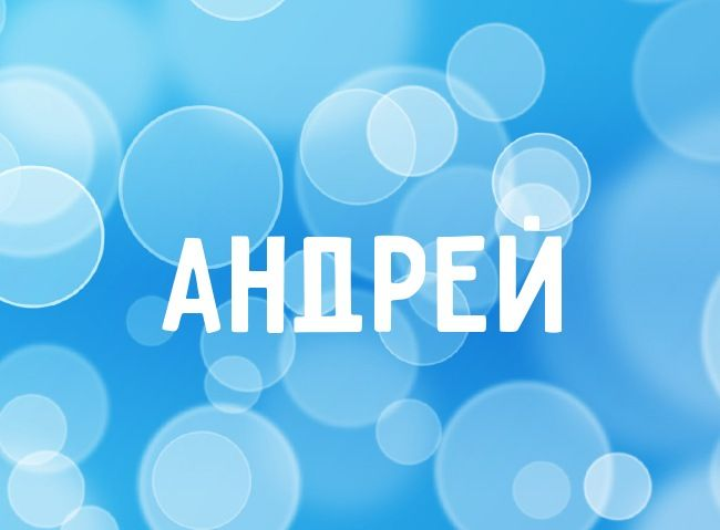 Значение мужского имени Андрей