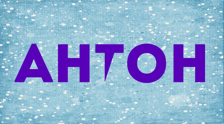 Значение мужского имени Антон